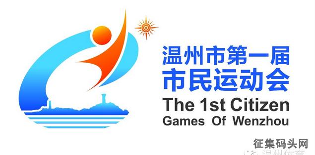 温州市第一届市民运动会会徽、宣传口号征集结果出炉