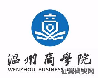 温州商学院正式选定logo方案