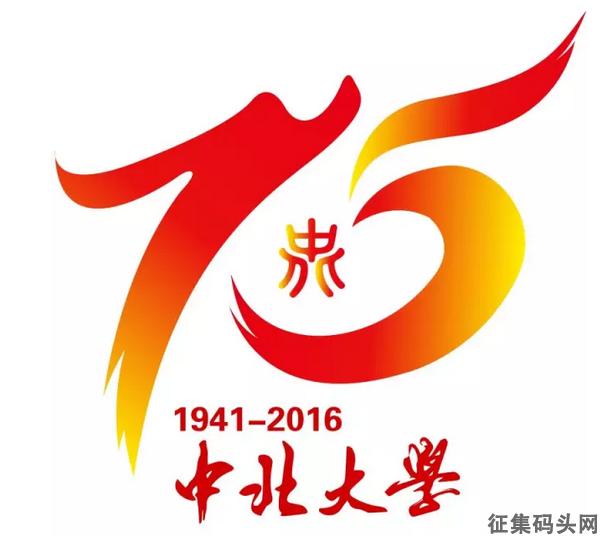 中北大学75周年校庆LOGO发布