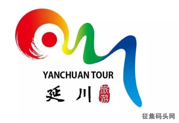 延川旅游logo设计结果揭晓