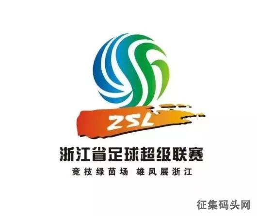 浙江省足球超级联赛LOGO设计征集结果揭晓