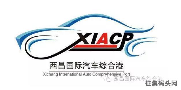 西昌国际汽车综合港logo设计征集获奖名单公布