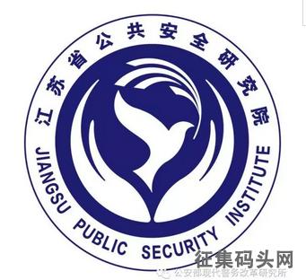 江苏省公共安全研究院院徽设计结果揭晓