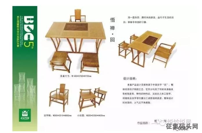 第五届国际(永安)竹具设计大赛金奖作品揭晓