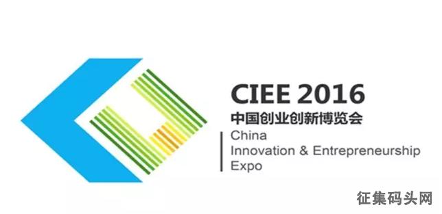 2016中国创业创新博览会LOGO揭晓