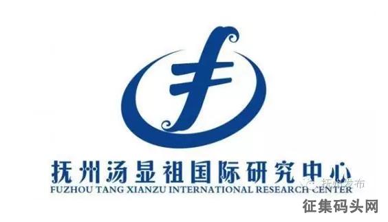 抚州汤显祖国际研究中心LOGO设计结果揭晓