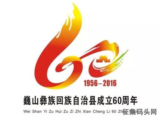 关于启用巍山彝族回族自治县成立60周年庆祝活动标志的公告