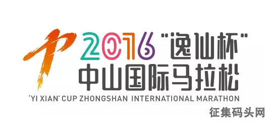 2016中山国际马拉松赛logo发布