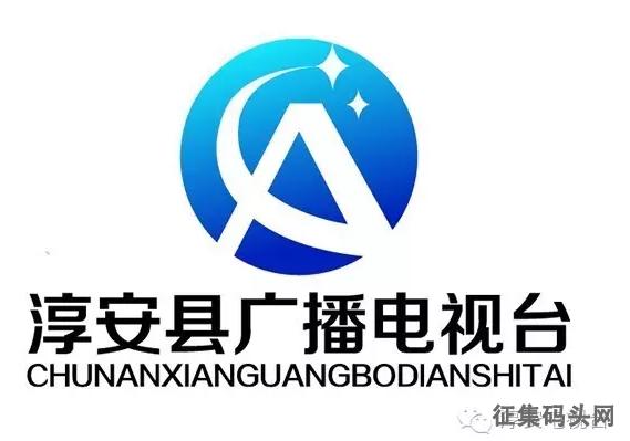 淳安台公开征集新台标设计方案活动入围作品揭晓