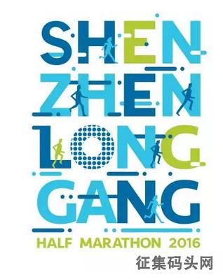 2016龙岗征集半程马拉松T恤创意大赛结果揭晓