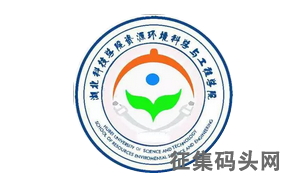 湖北科技学院资环院logo设计结果揭晓