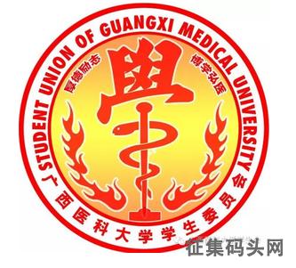 广西医科大学第二十八届学生代表大会会徽征集结果揭晓