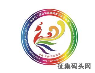2016澜沧江·湄公河流域国家文化艺术节logo发布