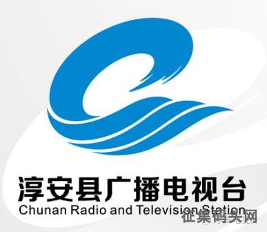 淳安县广播电视台新台标设计方案征集结果出炉