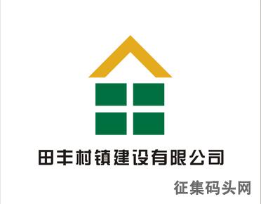 田丰村镇建设公司logo征集结果揭晓