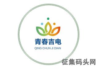"""""""吉电青年""""logo设计结果揭晓"""