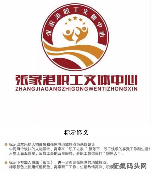 张家港市总工会职工服务形象标识征集结果揭晓