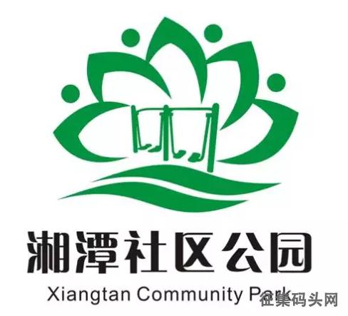 湘潭园林社区公园LOGO征集中奖名单公布