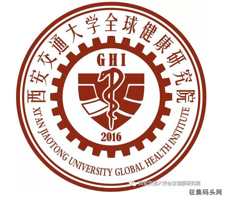 西安交通大学全球健康研究院LOGO设计结果出炉