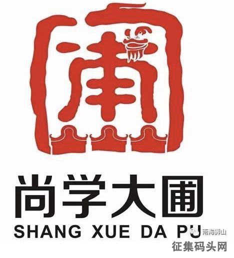 """狮山""""尚学大圃""""文化logo及宣传语征集获奖名单公布"""