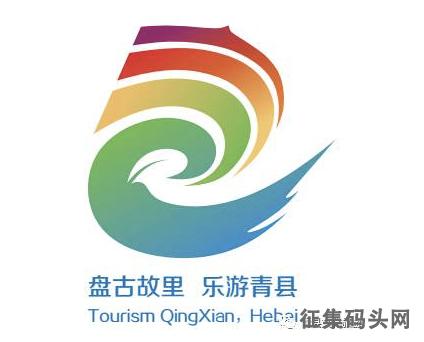 青县旅游LOGO设计方案征集获奖结果公布