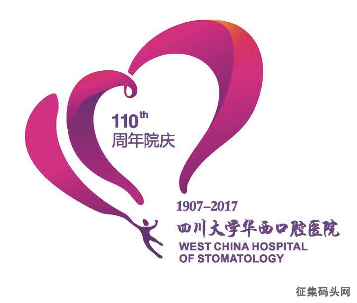 四川大学华西口腔医院110周年庆LOGO设计征集结果揭晓