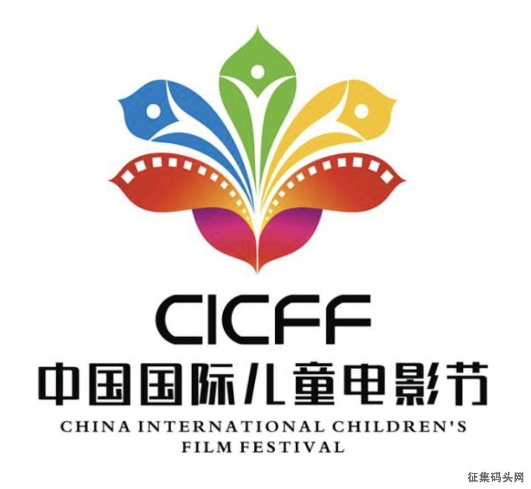 第13届中国国际儿童电影节标志设计征集获奖作品揭晓