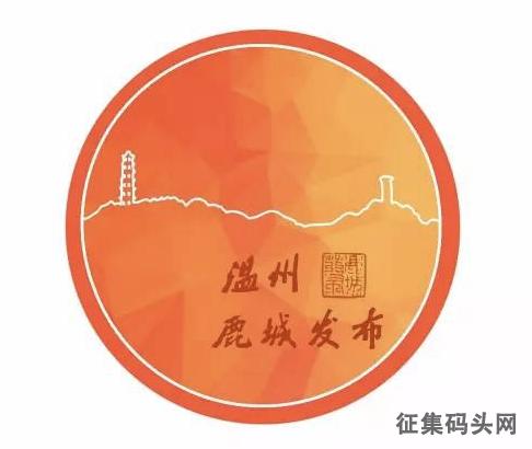 """""""温州鹿城发布""""标识及形象广告语征集活动获奖结果揭晓"""