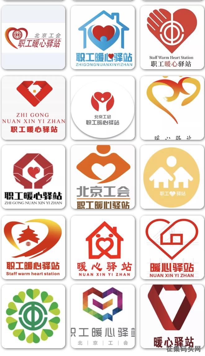 北京工会征集职工之家及暖心驿站LOGO征集入围作品出炉啦