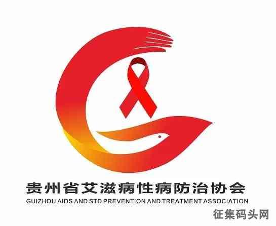 贵州省艾滋病性病防治协会LOGO征集结果揭晓